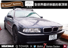 ∥MyRack∥YAKIMA Q TOWERS BMW E38 730 專用車頂架∥有縱桿專用車頂架 行李架∥