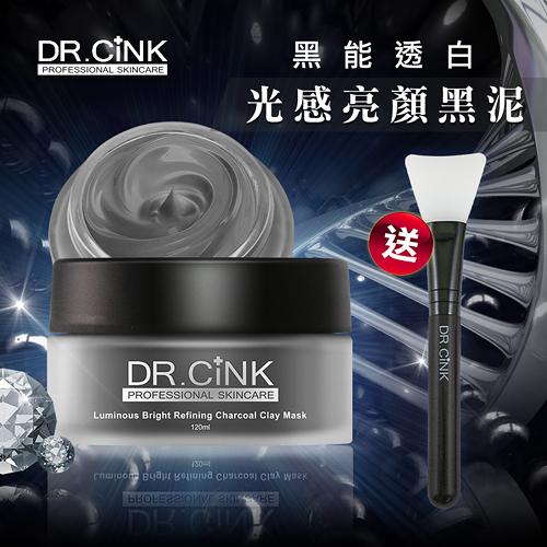 DR.CINK達特聖克 黑能透白光感亮顏黑泥 120ml【新高橋藥妝】買就送 專業面膜刷x1