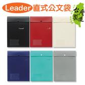 珠友 LE-06045 Leader A4 直式公文袋/單扣