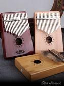 拇指琴卡林巴琴17音手指琴初學者Kalimba琴男女不用學就會的樂器one shoes