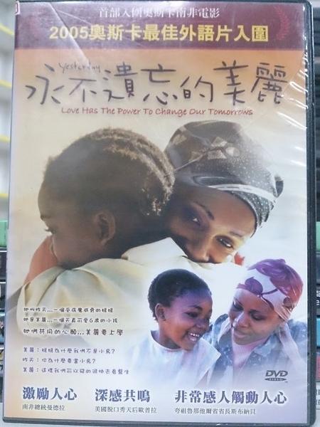 挖寶二手片-Y115-096-正版DVD-電影【永不遺忘的美麗/Yesterday】-奧斯卡最佳外語片入圍(直購價)