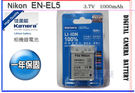 數配樂 佳美能 Kamera Nikon EN-EL5 高品質 鋰電池 Coolpix 3700 4200 5200 5900 保固1年 ENEL5