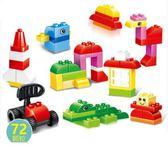 萬格大顆粒拼裝積木幼兒園兒童益智拼插玩具3-6周歲男女孩 全館免運