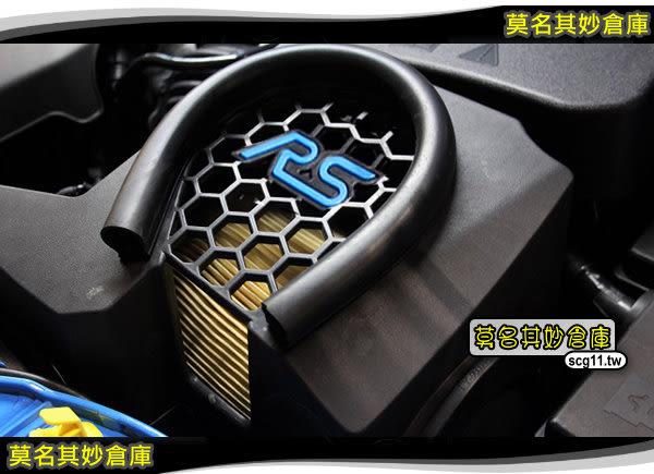 莫名其妙倉庫【2U001 RS進氣上蓋】加大 效率 進氣箱蓋 非總成 不含濾心 Focus MK2