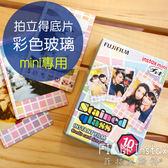 送保護套【菲林因斯特】彩色玻璃 彩繪玻璃 拍立得底片 富士 fujifilm mini8 25 70 90 用