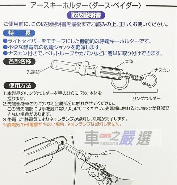 車之嚴選 cars_go 汽車用品【SW-11】日本 NAPOLEX STAR WARS 星際大戰 光劍 除靜電鑰匙圈-兩色選擇