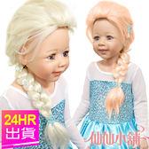 角色扮演道具 金黃/黃 冰雪奇緣 公主造型兒童假髮 童裝配件 萬聖節 表演 仙仙小舖