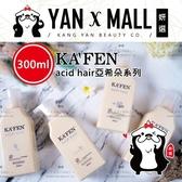 kafen 亞希朵 acid hair 酸蛋白洗護系列 (300ml/瓶)保濕洗髮|豐盈護色|低敏控油|保濕滋養【妍選】