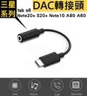 NOTE20 s20 FE a80 note20 DAC 轉接頭 數字音頻 手機 3.5mm 耳麥 耳機 USB-C