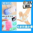台灣現貨秒出 香皂20片裝 紙香皂 香皂片隨身香皂片 一次性肥皂片 旅行肥皂紙洗手紙