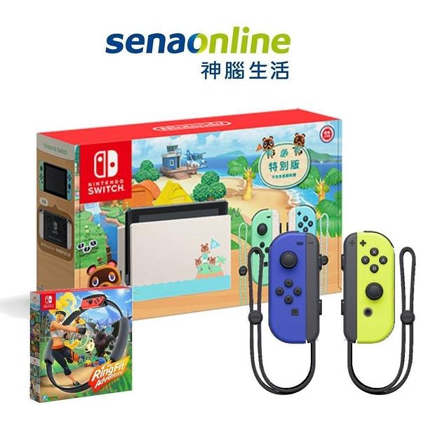 【神腦生活】任天堂 Switch 動物之森特別版主機+健身環大冒險 同捆組+Joy-Con控制器 藍黃