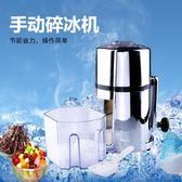 歐烹手動刨冰機小型家用碎冰機手搖綿綿冰機商用奶茶店沙冰機  220V HM  范思蓮恩