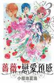 薔薇♥戀愛預感(3完)