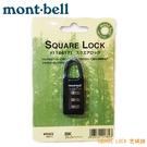【Mont-Bell 日本 SQUARE LOCK 密碼鎖《黑》】1124171/防盜鎖/安全鎖/拉鏈鎖/旅行