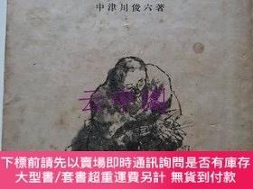 二手書博民逛書店罕見新蝦夷草紙<北農文化叢書>Y479343 中津川俊六 柏葉書院 出版1946