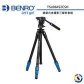 ★百諾展示中心★BENRO百諾 TSL08AS2CSH 鎂鋁合金攝影三腳架套組