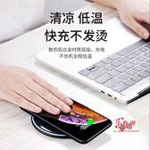 無線充電盤 iphoneX蘋果XS無線充電器iphone手機iPhone11 pro Max 1色