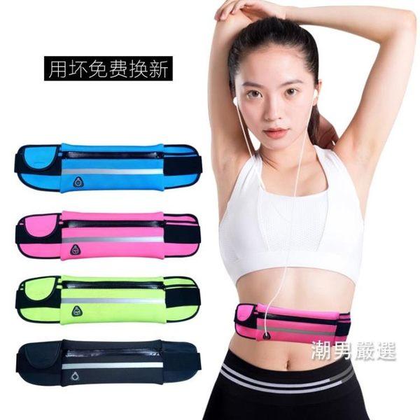 運動腰包男女士戶外健身多功能隱形腰帶貼身迷你小防水跑步手機包