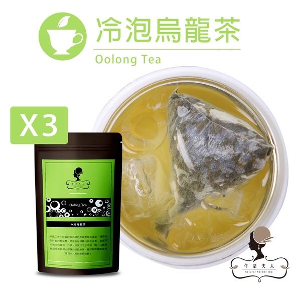 午茶夫人 冷泡烏龍茶 14入/袋x3 冷泡茶/茶包