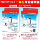 【Honeywell】HPA-710WTW 一年份原廠濾網組(HRF-Q710 + HRF-L710))送加強性活性碳濾網2片