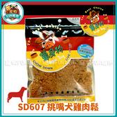 寵物FUN城市│單身狗 SD607 挑嘴犬雞肉鬆140g (狗零食 雞肉 肉鬆 拌飼料好物 台灣製造)