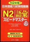 日本語能力試験問題集N2語彙スピ-ドマスタ- 日本語能力試験問題集