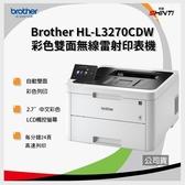 【贈碎紙機】brother HL-L3270CDW 無線網路雙面彩色雷射印表機【登錄享三年保固】