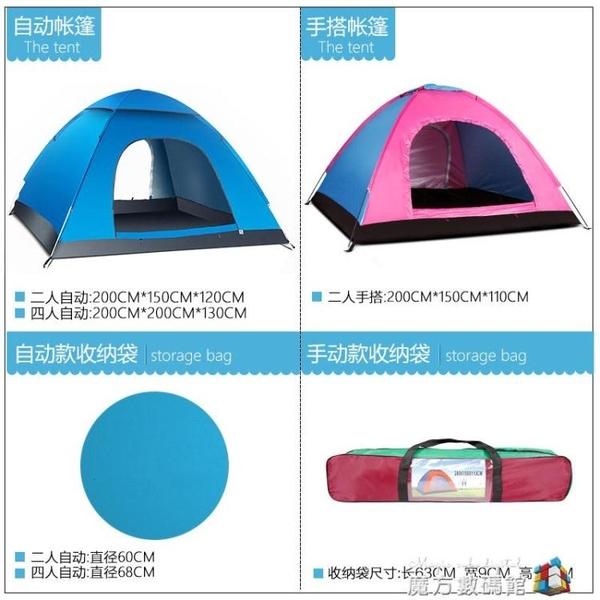 BartoniseN帳篷戶外3-4人全自動2人野外露營速開套裝加厚防雨帳篷 魔方數碼館