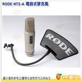 RODE NT2-A 電容式麥克風 公司貨 專業 錄音室 避震架 心型 全指向 雙震膜 噴麥