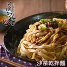 【蘭山麵】沙茶口味24人份(12包)↘$699免運