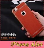 【萌萌噠】iPhone 6 / 6S (4.7吋)  時尚經典 輕薄電鍍邊框 荔枝紋皮質背殼 全包軟殼 手機殼 手機套
