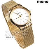 mono 米蘭帶 精美時尚腕錶 女錶 防水手錶 簡約面盤 不銹鋼 金電鍍 Z5003BG金小