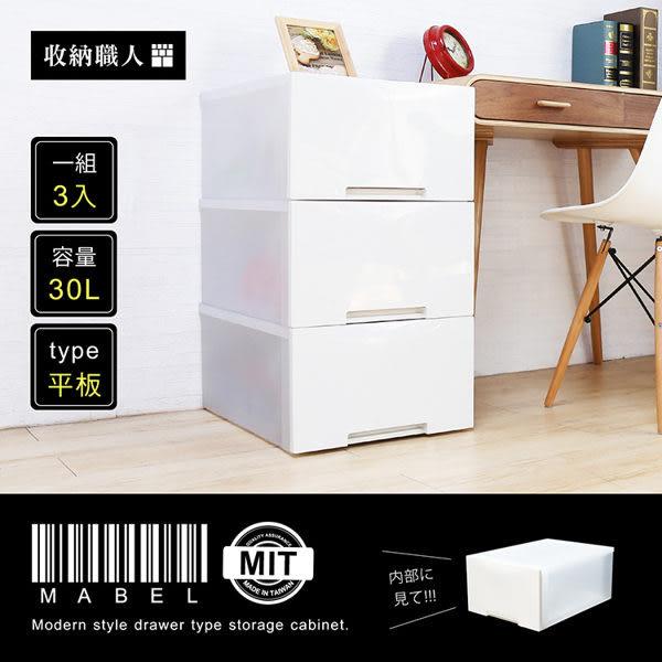 【收納職人】Mabel馬貝爾現代簡約風抽屜型收納箱(小)/H&D東稻家居