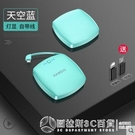 20000M手機充電寶超薄小巧便攜迷你自帶線大容量蘋果華為閃充快充 圖拉斯3C百貨