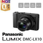 【24期0利率】平輸貨 Panasonic DMC-LX10 4K ((黑色)) 保固一年