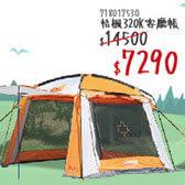 【腦闆瘋了】桔楓320K客廳帳5折起!