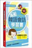 私藏韓語會話學習書(附MP3)