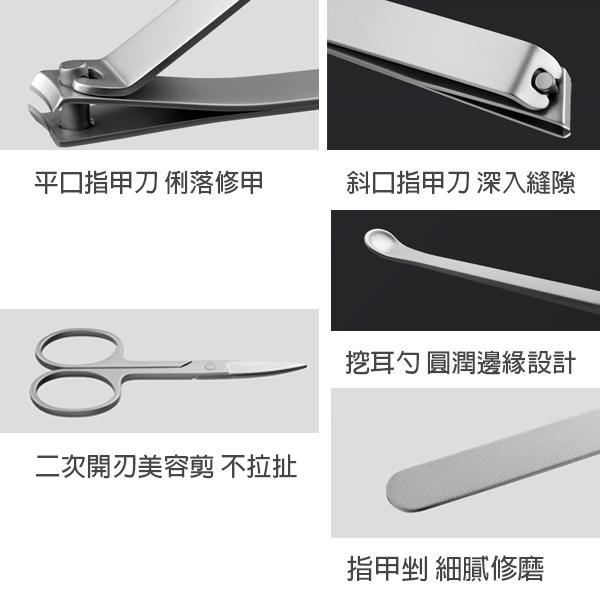【coni shop】小米指甲刀五件套 現貨 當天出貨 指甲刀 指甲剪 指甲剉 美容剪 挖耳勺 美甲工具