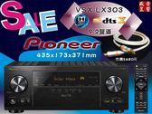 盛昱音響  #日本 PIONEER VSX-LX303(B) 200W 9.2聲道  #下單贈現金禮卷可現折+贈品附發票 #有現貨