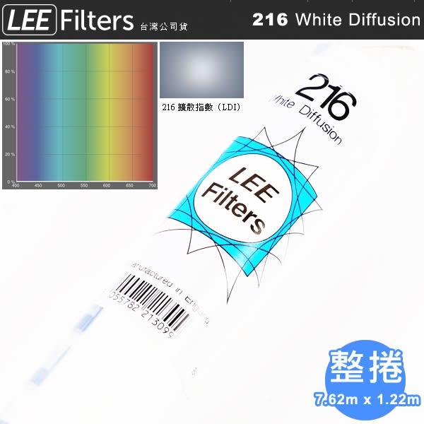 EGE 一番購】LEE Filters【216 White Diffusion 整捲】進口白色柔焦燈紙 【公司貨】