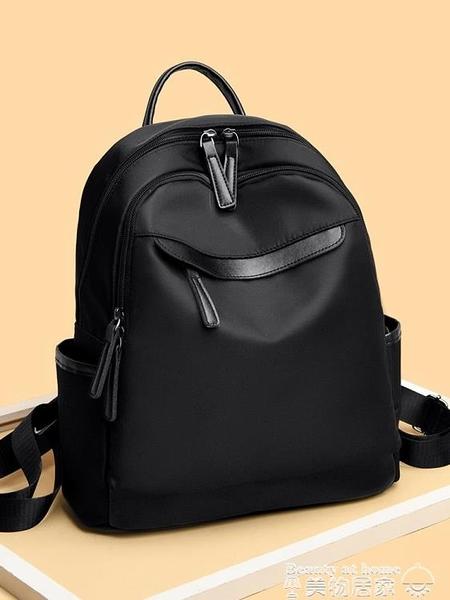 後背包 後背包女士2021新款韓版百搭潮牛津布背包時尚休閒大容量旅行書包 美物