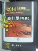 【書寶二手書T8/進修考試_YKE】2014高普三四-審計學(概要)3/e_郭軍