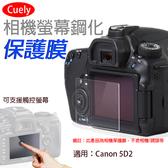 攝彩@佳能5DII 5D2相機螢幕鋼化保護膜 Cuely 相機螢幕保護貼 鋼化玻璃保護貼 佳能保護貼 防撞防刮