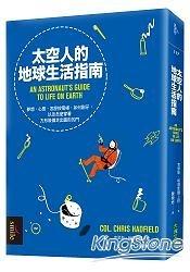 太空人的地球生活指南:夢想、心態、怎麼按電梯、如何刷牙,以及怎麼穿著方形裝備走出