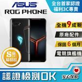 【S級福利品】ASUS ROG PHONE II 12G/512GB(ZS660KL) 加送原廠炫光保護殼