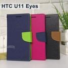 【My Style】撞色皮套 HTC U11 Eyes (5.99吋)