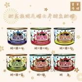 貓皇族滿足罐[白身鮪魚貓罐,6種口味,170g,泰國製](單罐)