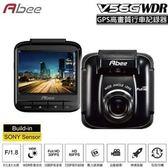 【綠蔭-免運】【快譯通Abee】 V56G Sony感光元件+GPS行車紀錄器