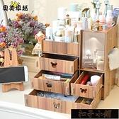 化妝盒 大號木質木制桌面整理收納盒抽屜 帶鏡子化妝品梳妝盒收納箱【全館免運】11-12