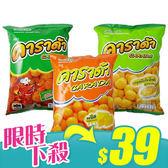 泰國 CARADA 卡啦噠 卡拉爆米球 60g【BG Shop】3款可選